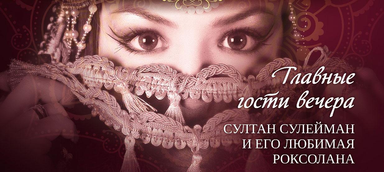 Восточный Новый год на Востоке Крыма:шоу-программа в новогоднюю ночь «Тысяча и одна ночь Роксоланы»