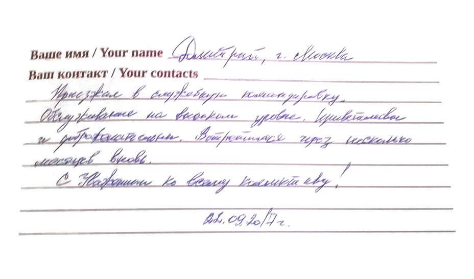 Отзыв об отеле Грей ИНН. Дмитрий