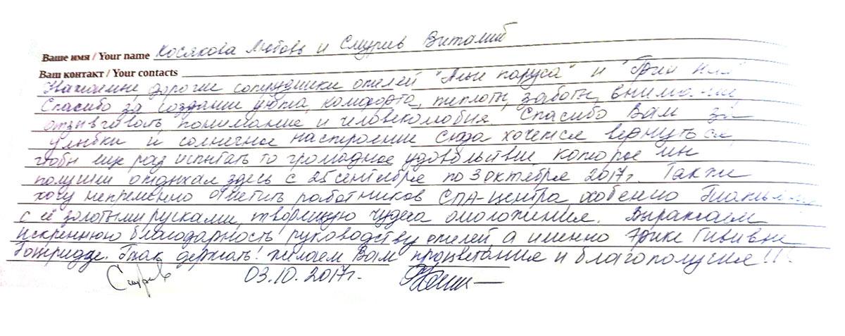 Отзыв об отеле Грей ИНН. Косякова Любовь и Смуреев Виталий