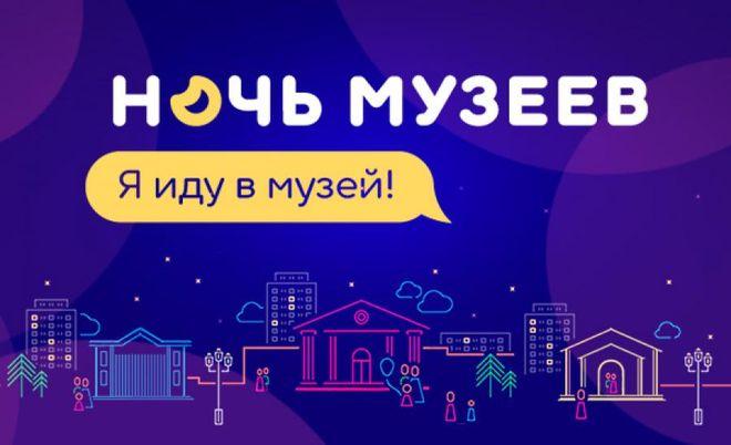 Музей Рыбы и Рыболовства присоединяется ко всероссийской акции «Ночь музеев»