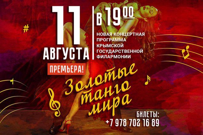 Впервые в Феодосии пройдёт концерт «Золотые танго мира»