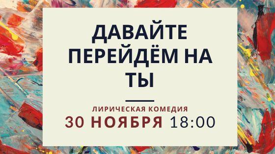 30 ноября приглашаем Вас в ДКТ «Чайка» на спектакль «Давайте перейдём на ты». Начало в 18:00, билеты от 350 рублей