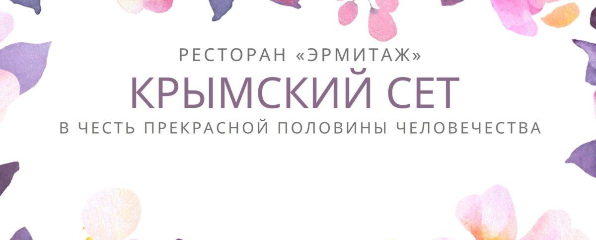 Ресторан «Эрмитаж» приглашает попробовать Крымский сет. В честь прекрасной половины человечества