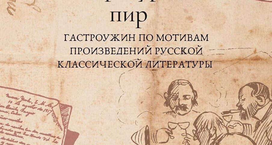 Литературный гастроужин