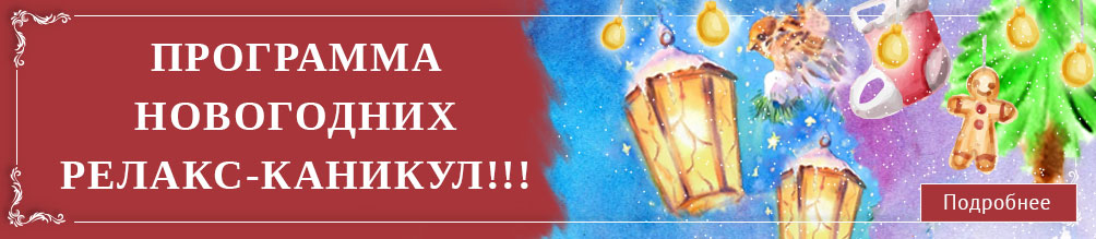 Восточный Новый год на Востоке Крыма: новогодние релакс-каникулы!