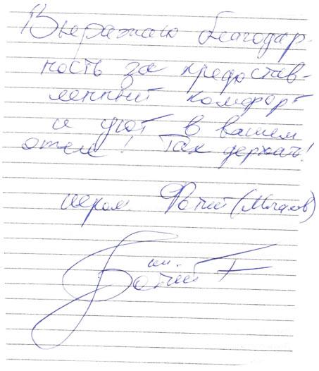 Отзыв об отеле Грей ИНН. Иеромонах Фотий