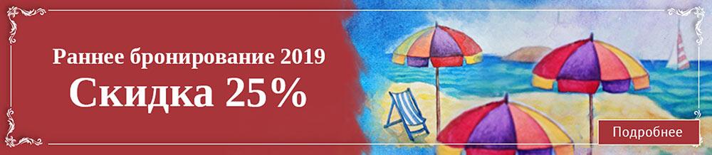 Раннее бронирование 2019 – минус 25% на лето 2019!
