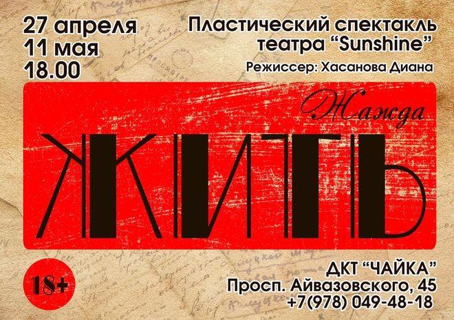 Напоминаем, что 27 апреля во Дворце Культуры и Творчества «Чайка» пройдёт пластический спектакль «Жажда жить»