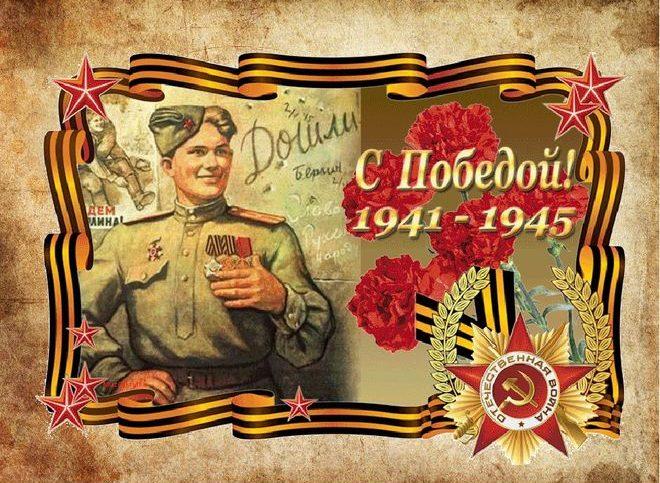 Поздравляем с Днём Великой Победы!