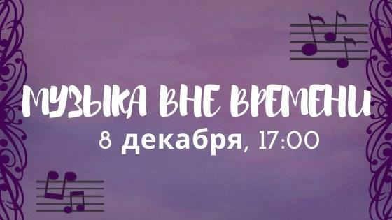 8 декабря состоится концерт Камерного оркестра Крымской государственной филармонии «Музыка вне времени». Начало в 17:00, билеты от 250 рублей