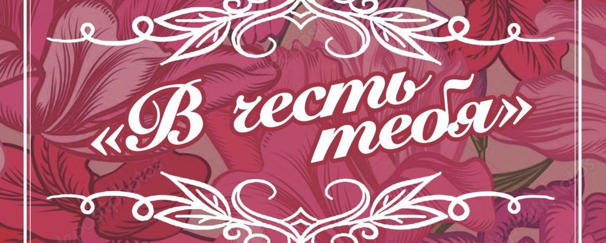 7 марта в ДКТ «Чайка» состоится концерт «В честь тебя». Начало в 18:00. Билеты от 300 рублей