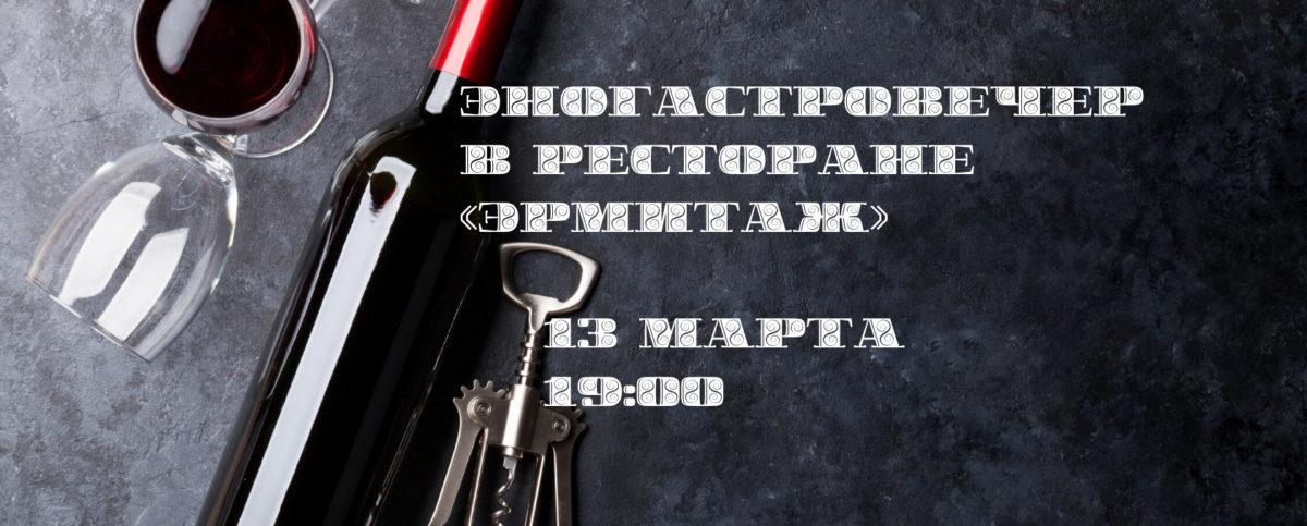 13 марта ресторан «Эрмитаж» приглашает Вас на эногастровечер с Alma Valley. Начало в 19:00, стоимость участия 1400 рублей за персону.