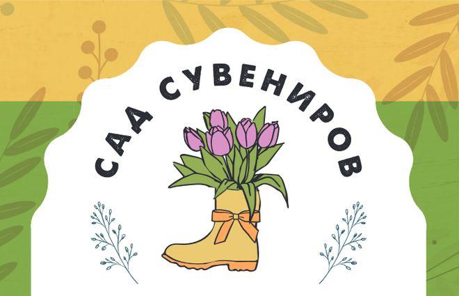 Сад Сувениров — Магазинчик подарков